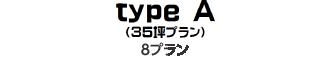 Type A 35坪プラン(8プラン)