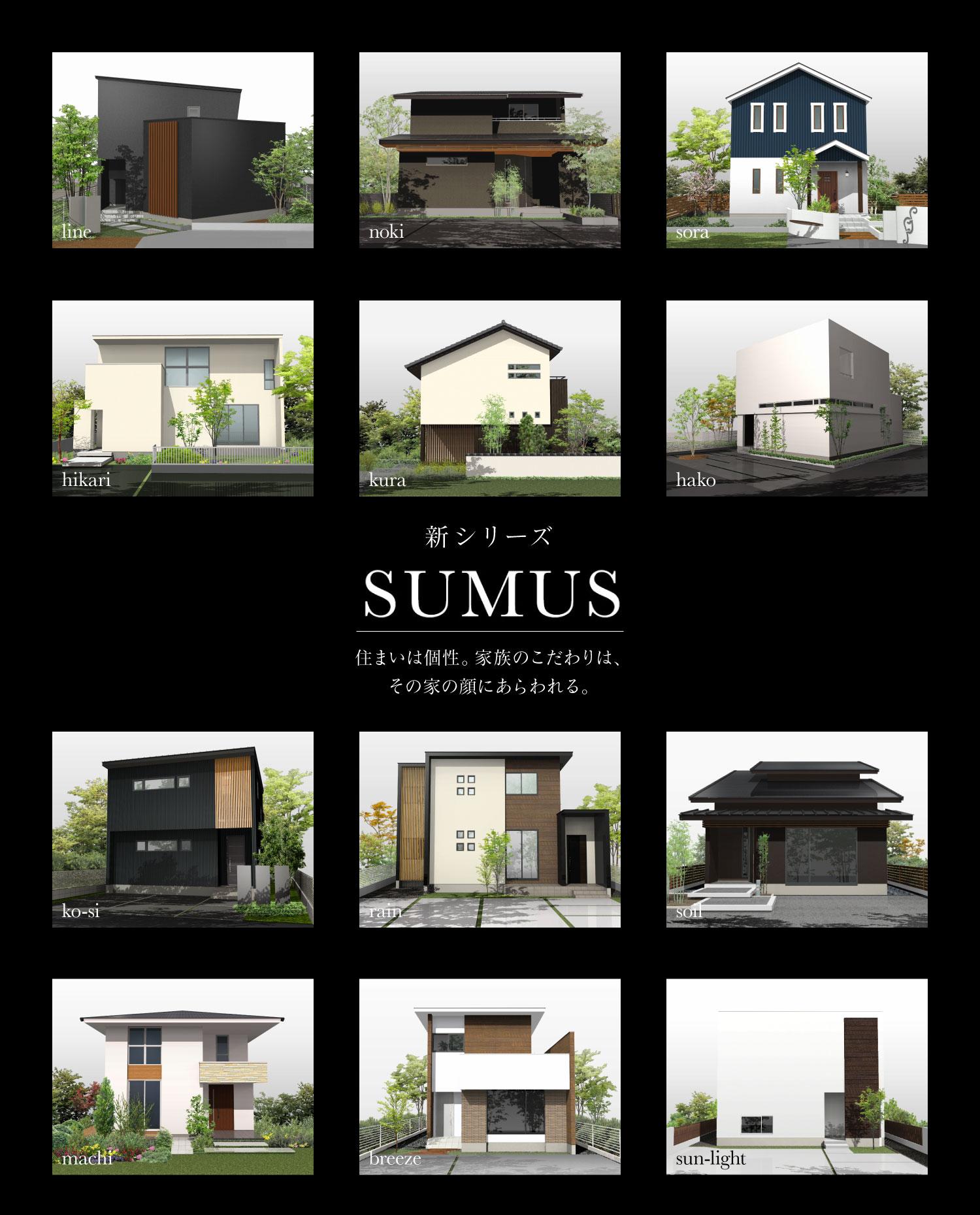 SUMUS 住まいは個性。家族のこだわりは、その家の顔にあわられる。
