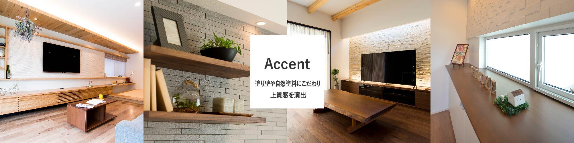 Accent 塗り壁や自然塗料にこだわり上質感を演出