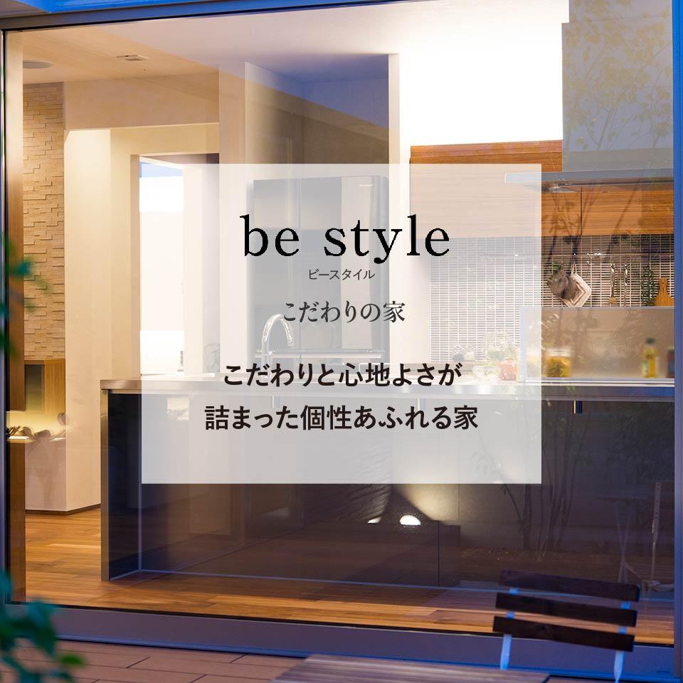 be style こだわりの家 こだわりと心地よさが詰まった個性あふれる家