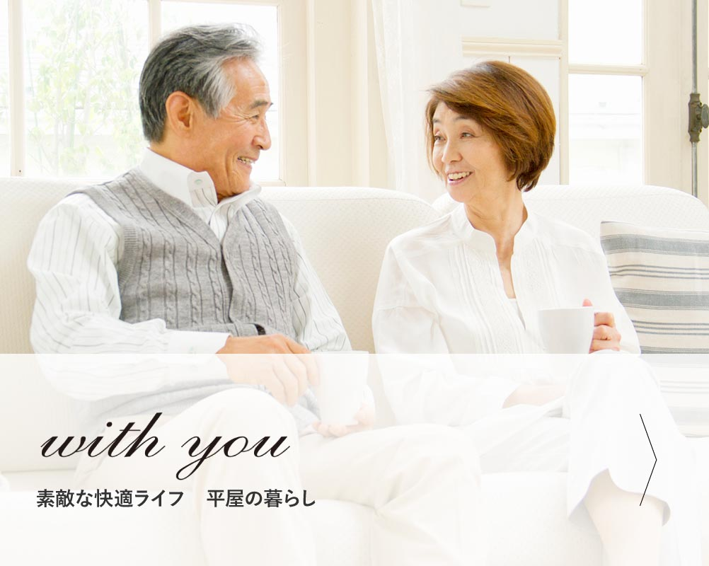 with you 素敵な快適ライフ 平屋の暮らし