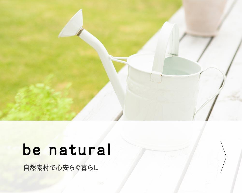 be natural 自然素材で心安らぐ暮らし