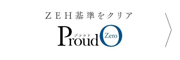 Proud Zero ZEH基準をクリア
