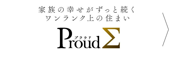 Proud 誇りという名の家づくり