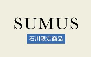 SUMUS 石川県限定商品