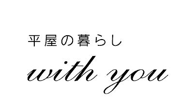 平屋の暮らし with you