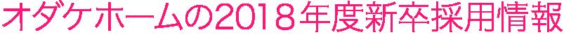 オダケホームの2018年度新卒採用情報