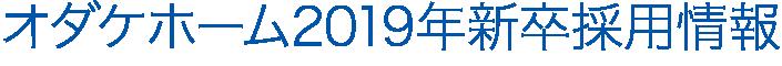 オダケホームの2019年度新卒採用情報