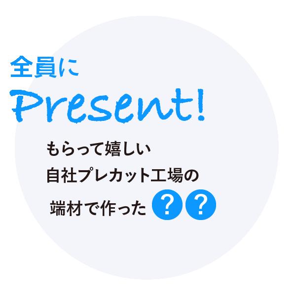 「家づくりの本」byオダケホーム をプレゼント