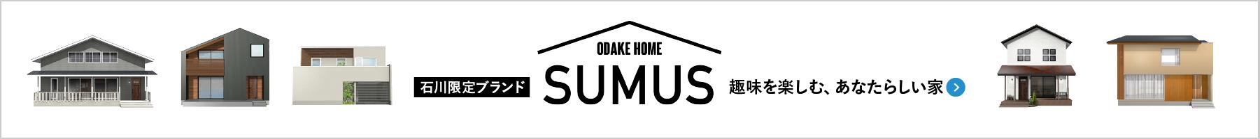 石川限定ブランド SUMUS 趣味を楽しむ、あなたらしい家