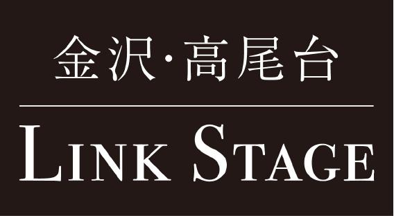 金沢・高尾台 Link Stage