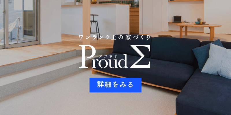Proud Σ