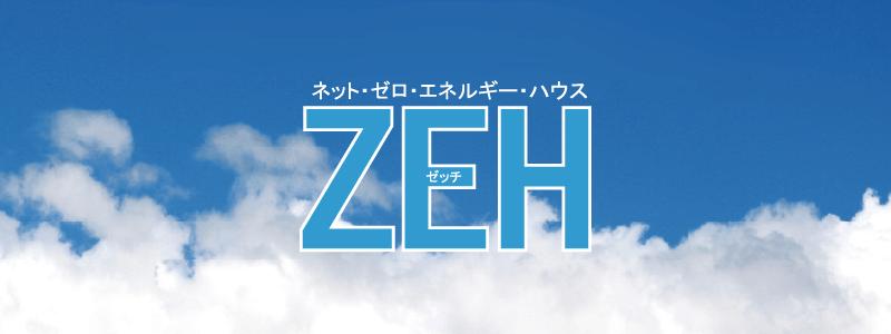 Proud Zero 新世代省エネ住宅ゼロエネルギーハウス