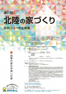 21compe_hokurikunoie_pos