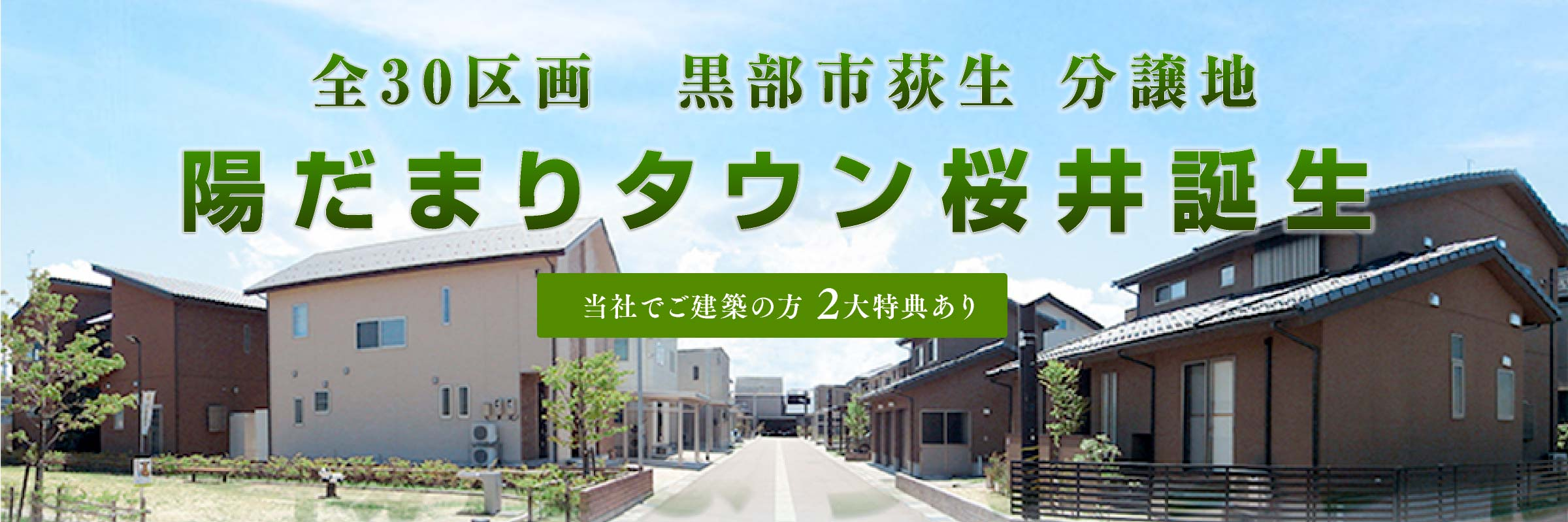 陽だまりタウン桜井