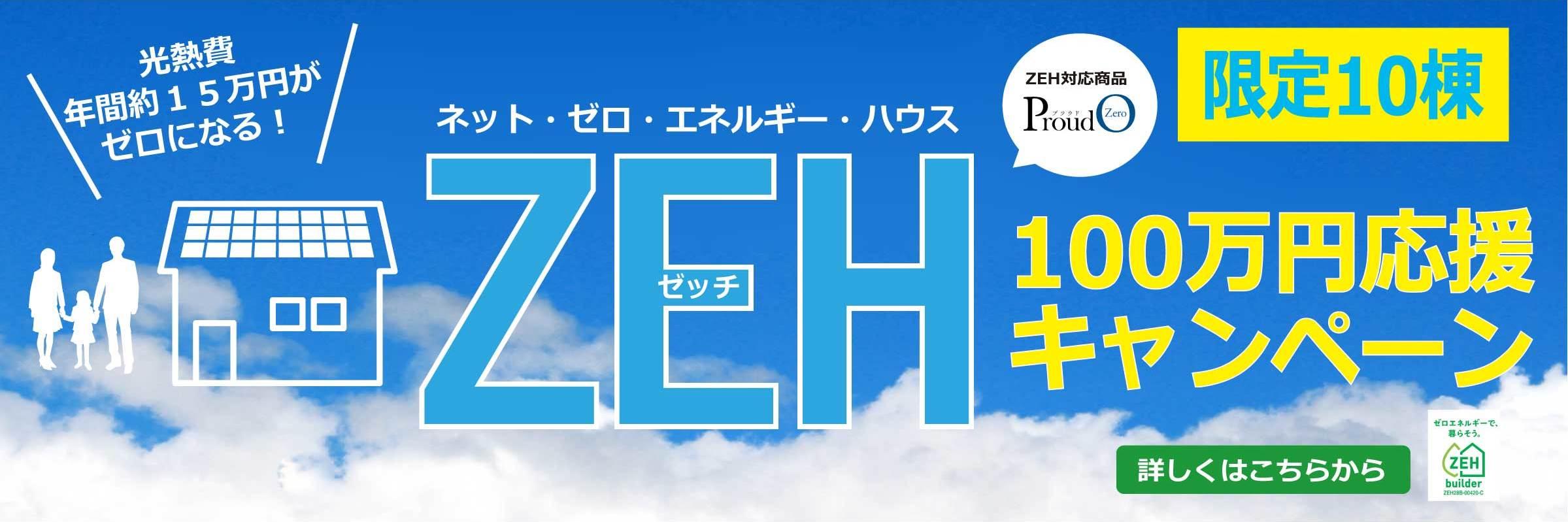 ゼロ・エネルギー・ハウスキャンペーン