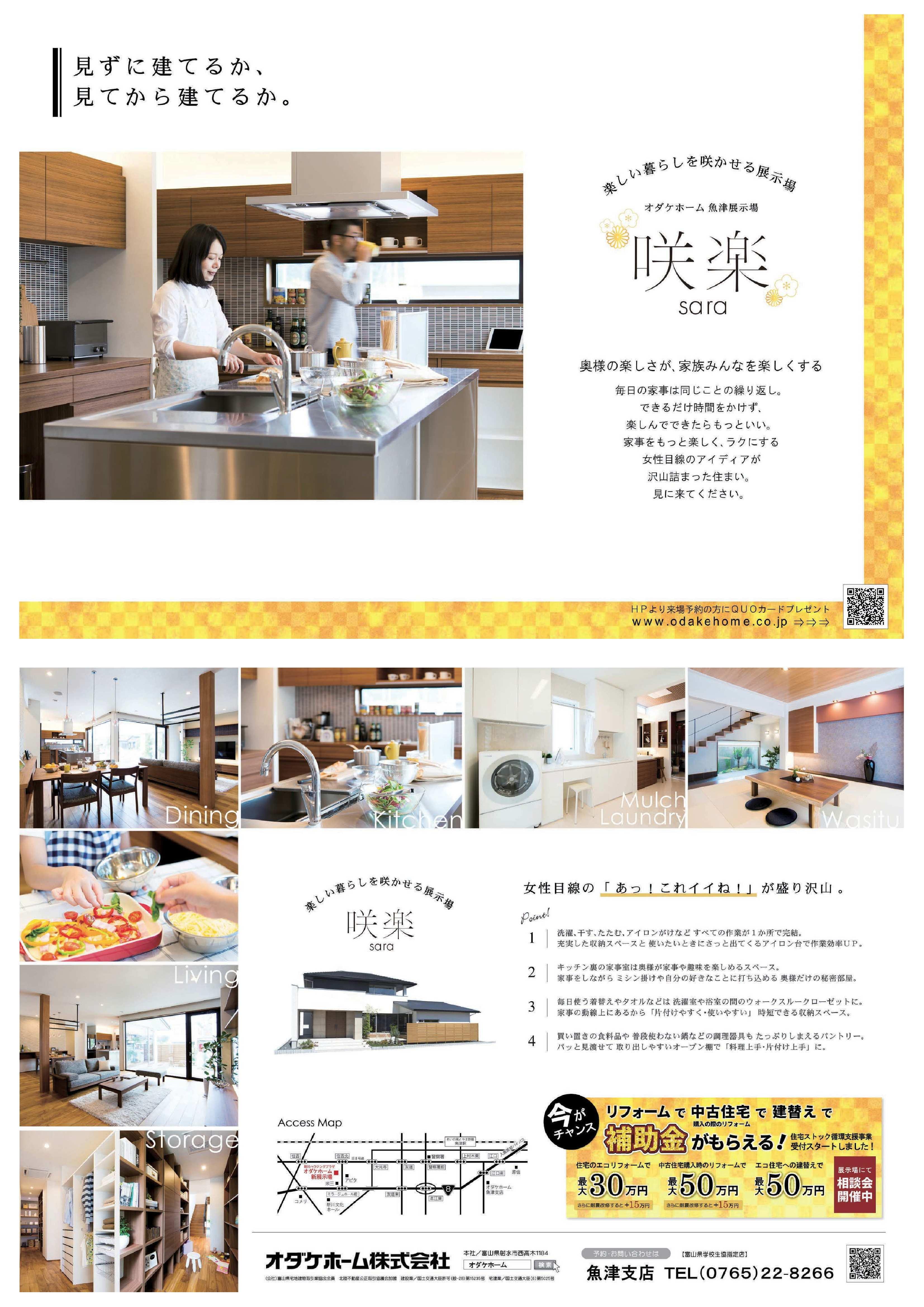 オダケホーム魚津展示場「咲楽sara」へぜひお越しください!【奥様の楽しさが、家族みんなを楽しくする】