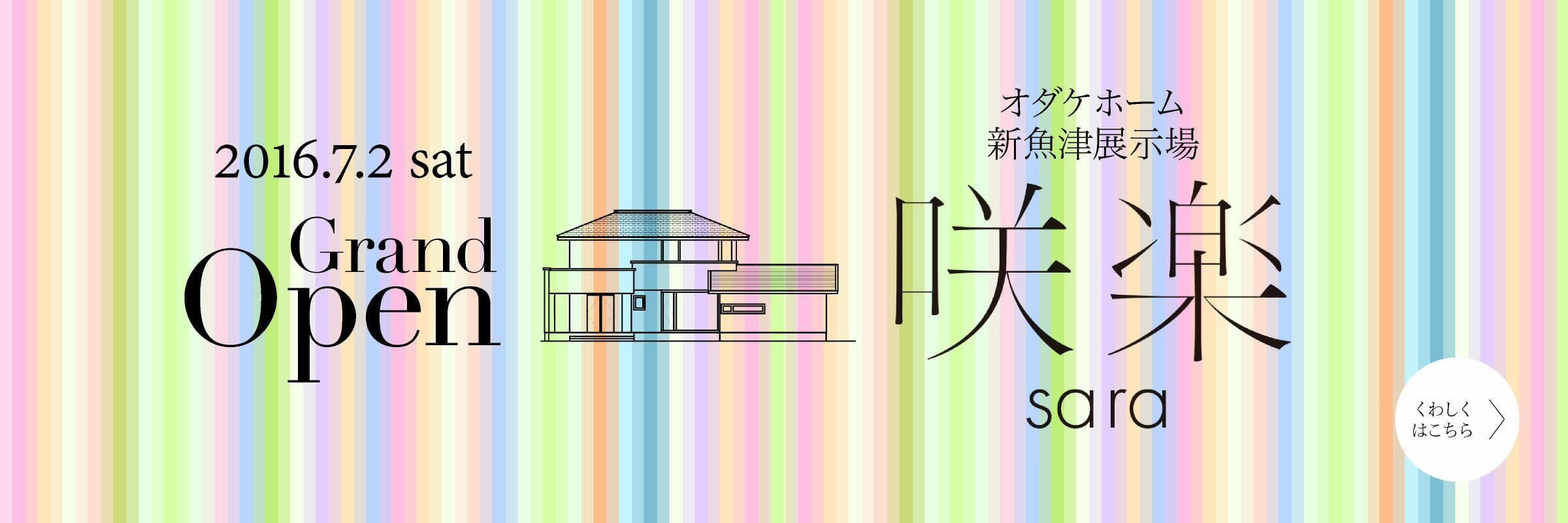 魚津新展示場 咲楽