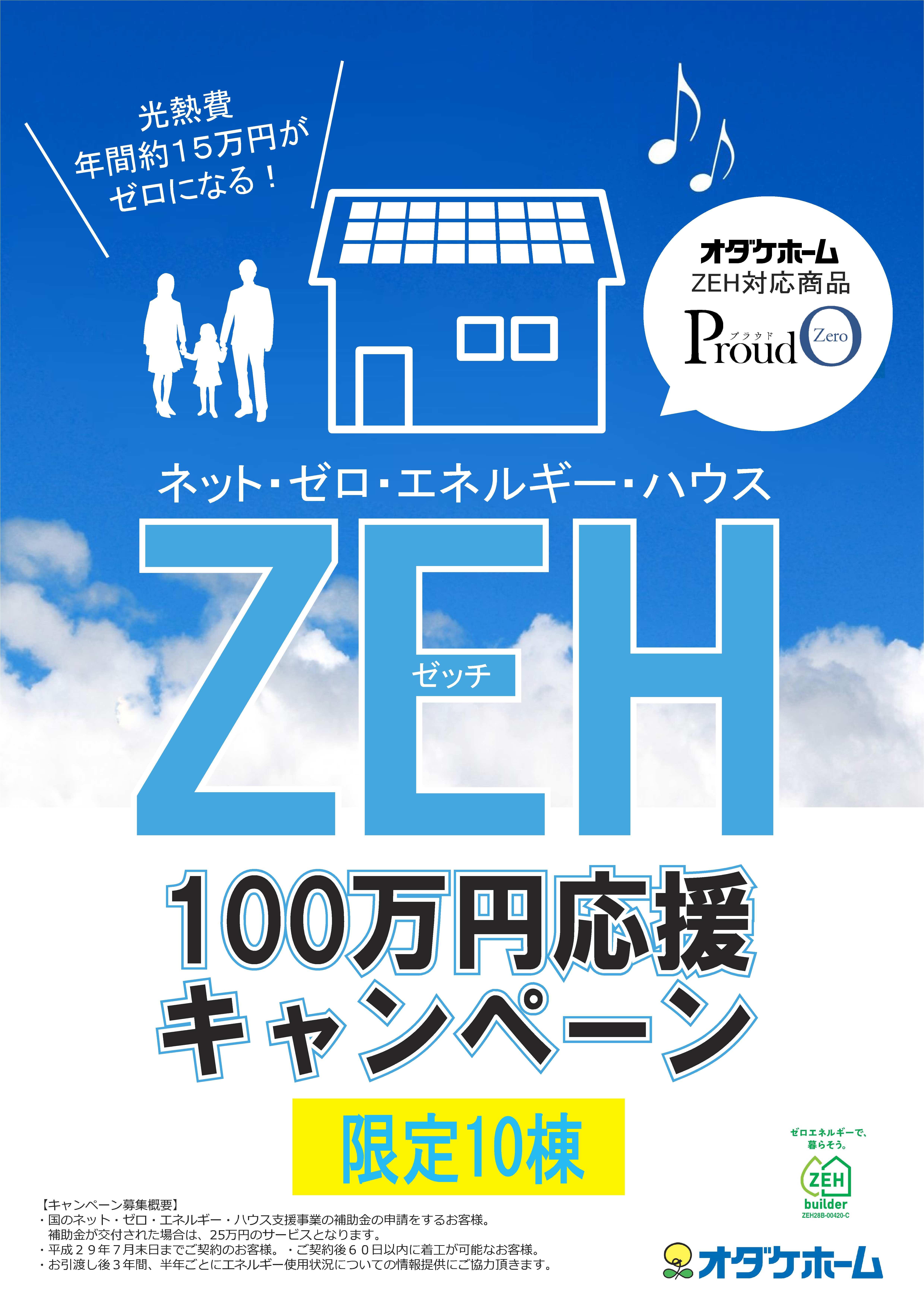 限定10棟!ZEH100万円応援キャンペーン実施中!