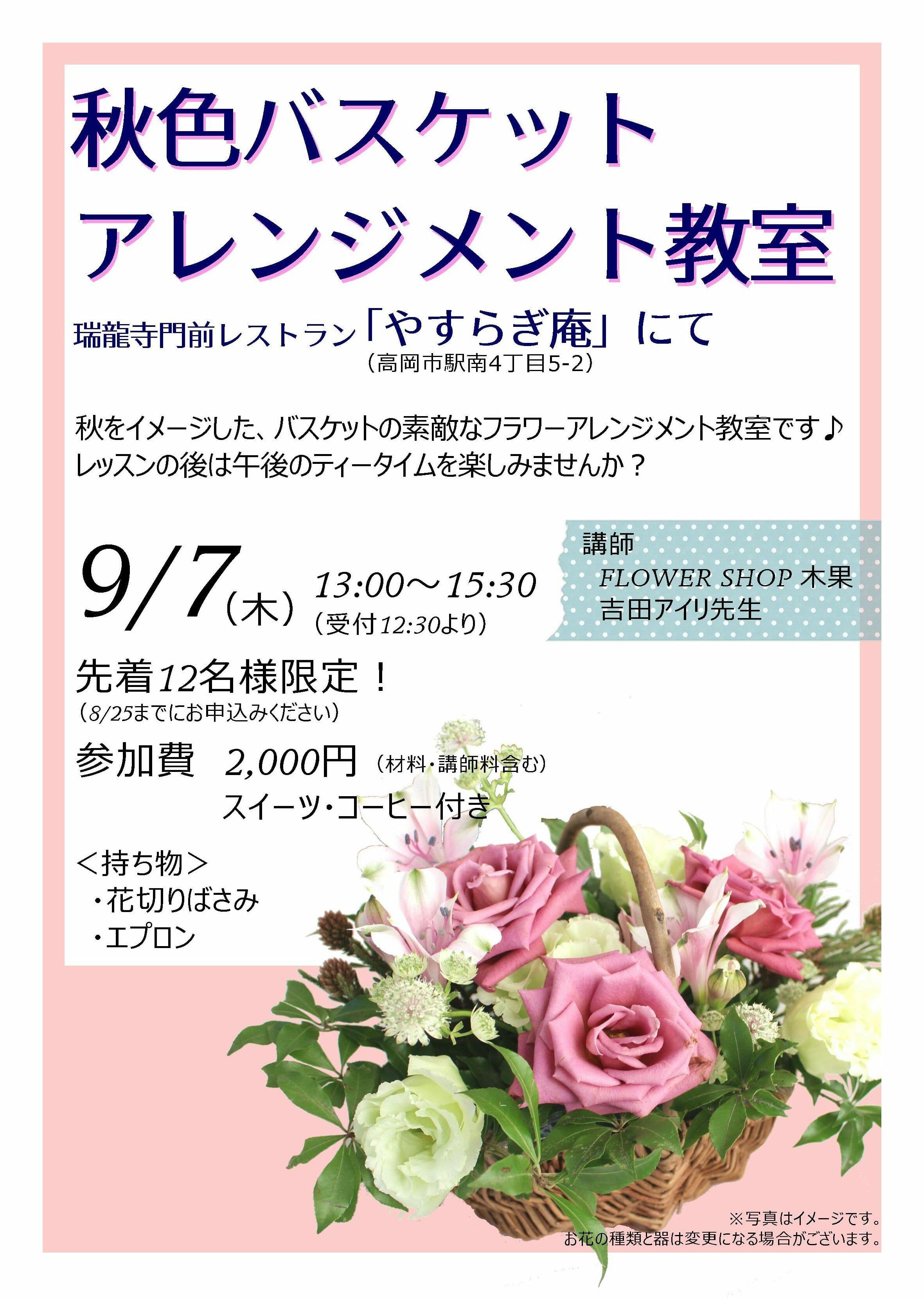 9/7(木)秋色バスケットアレンジメント教室inやすらぎ庵【高岡支店】