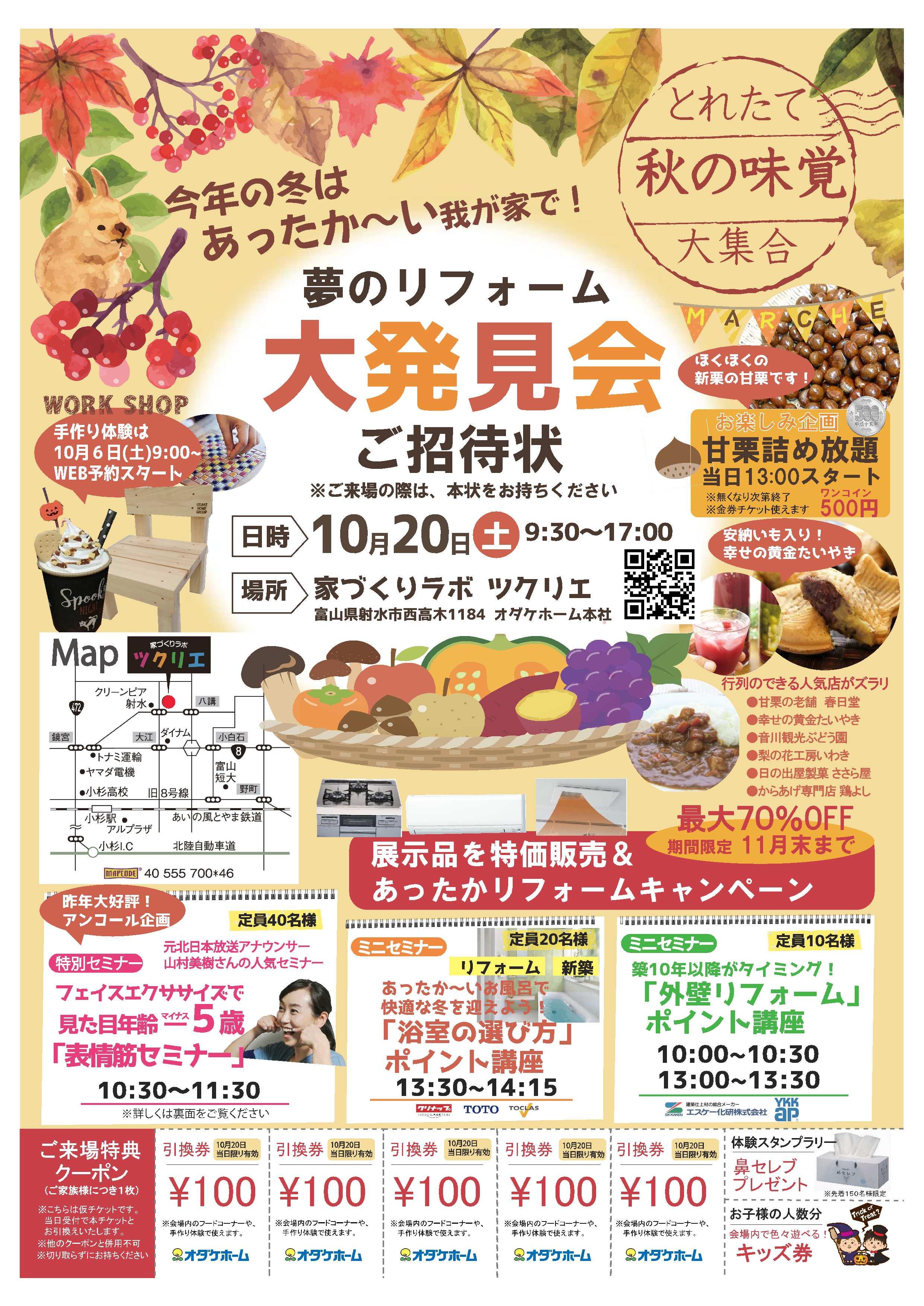 10/20(土)3ヶ月に1度のBIGイベント!夢のリフォーム大発見会