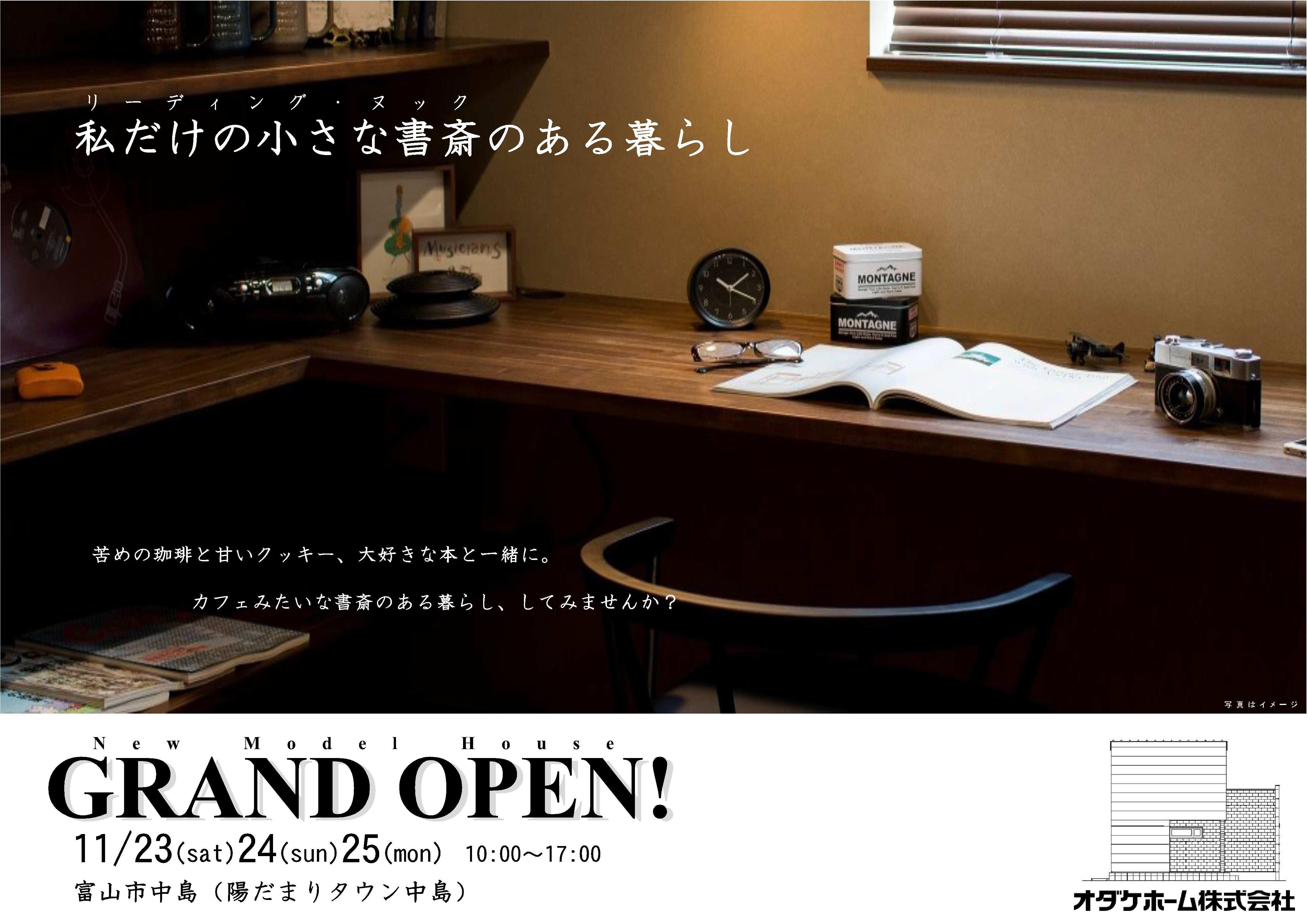 11/23(祝)~25(日)富山市中島モデルNEWOPEN