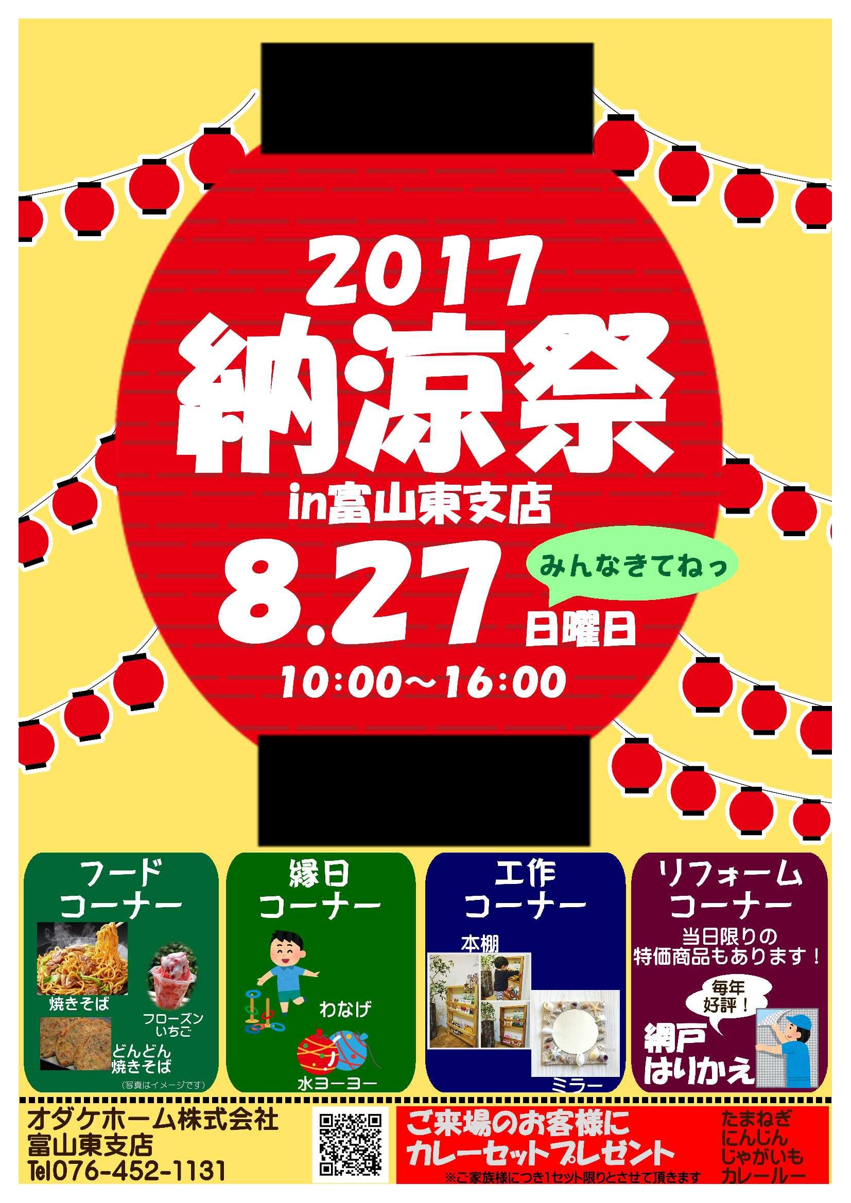 8/27(日)みんな来てねっ!納涼祭in富山東支店