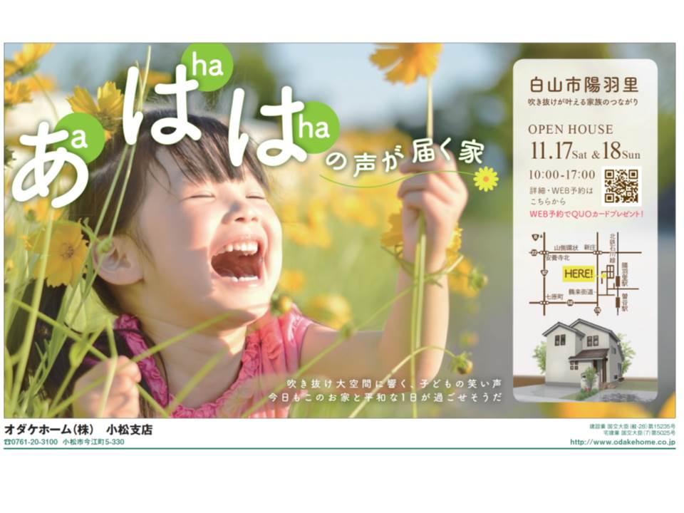 11/17(土)~18(日)白山市陽羽里注文住宅完成見学会