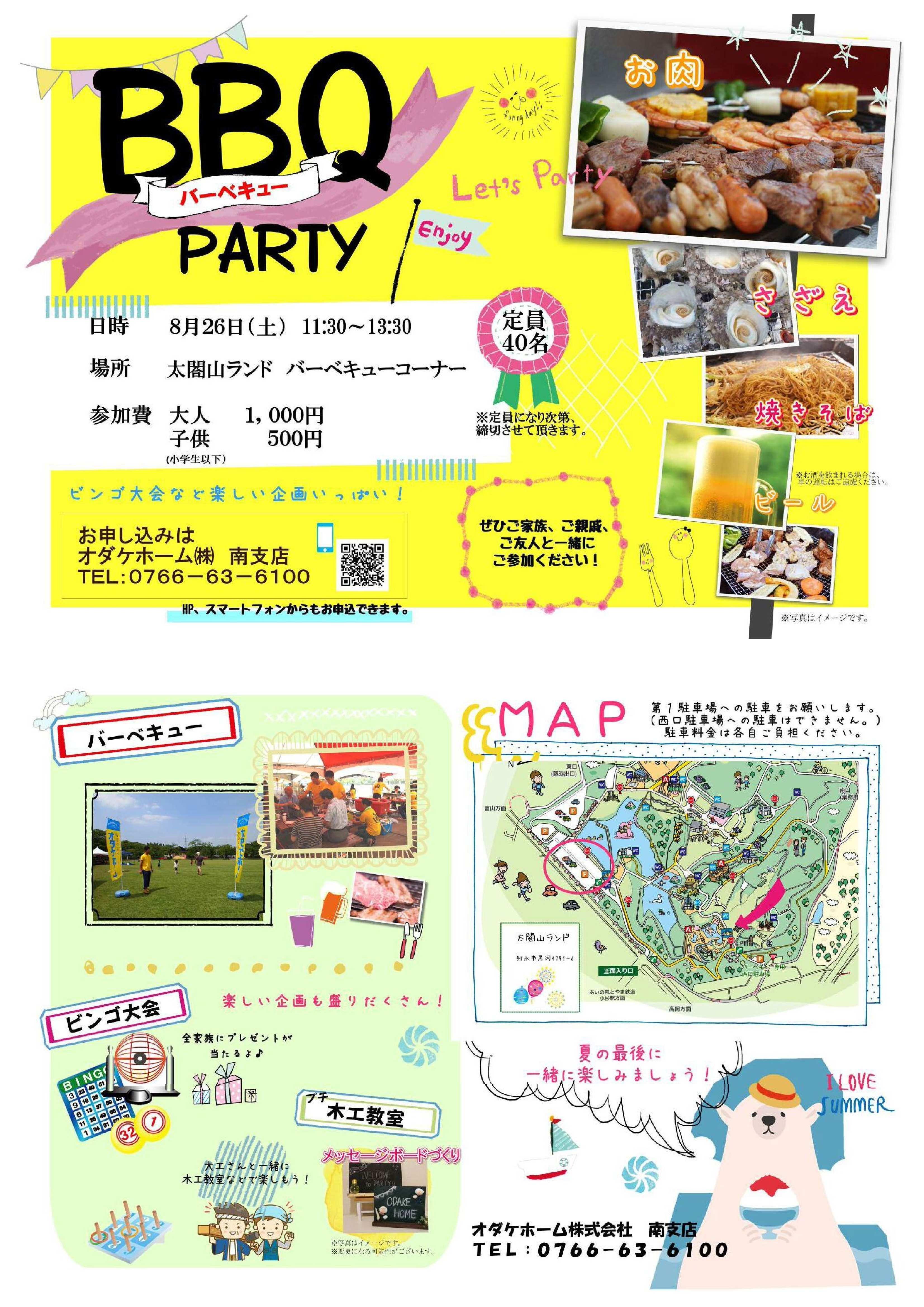8/26(土)南支店BBQパーティーin太閤山ランド