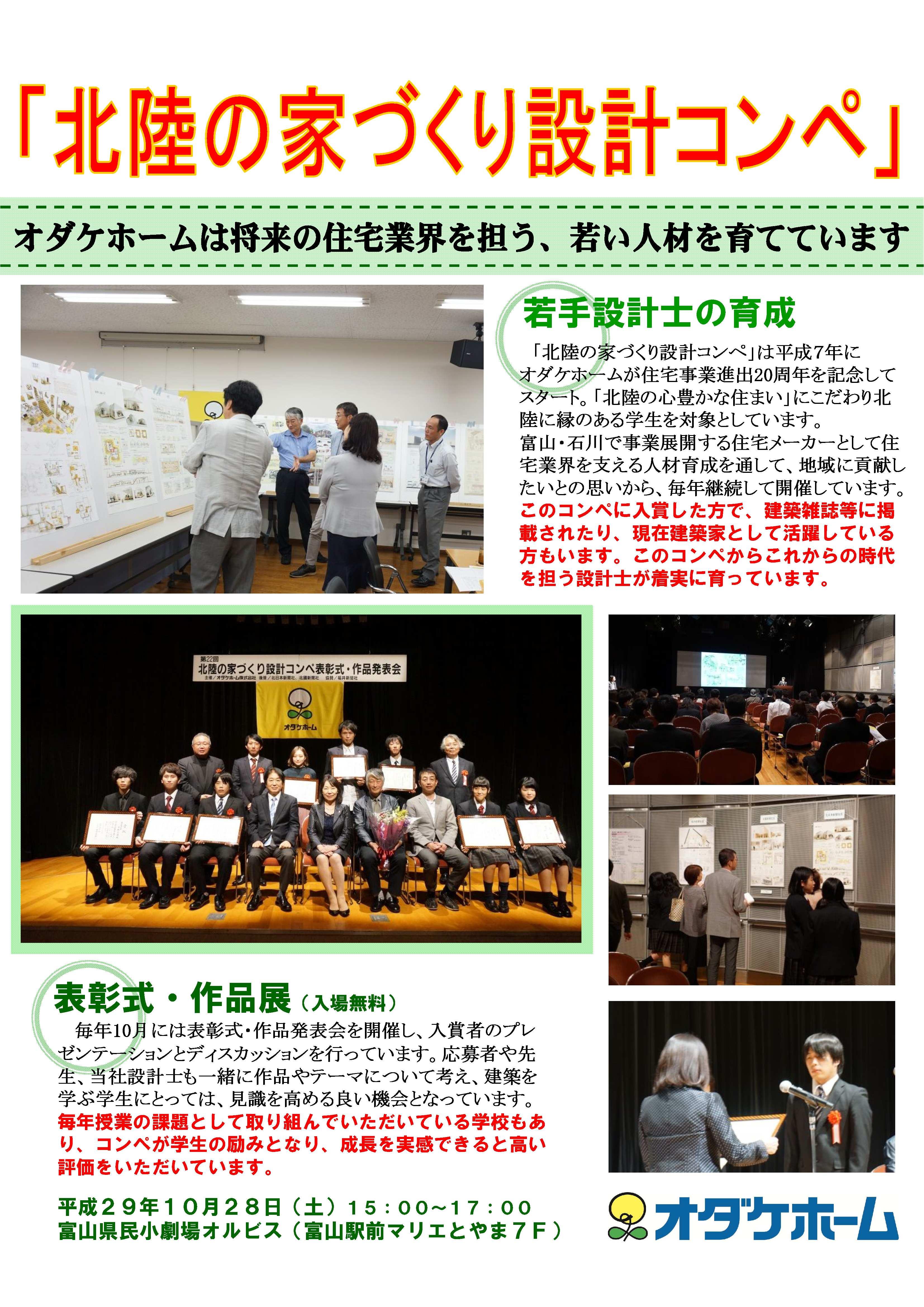 10/28(土)北陸の家づくり設計コンペ表彰式・作品発表会