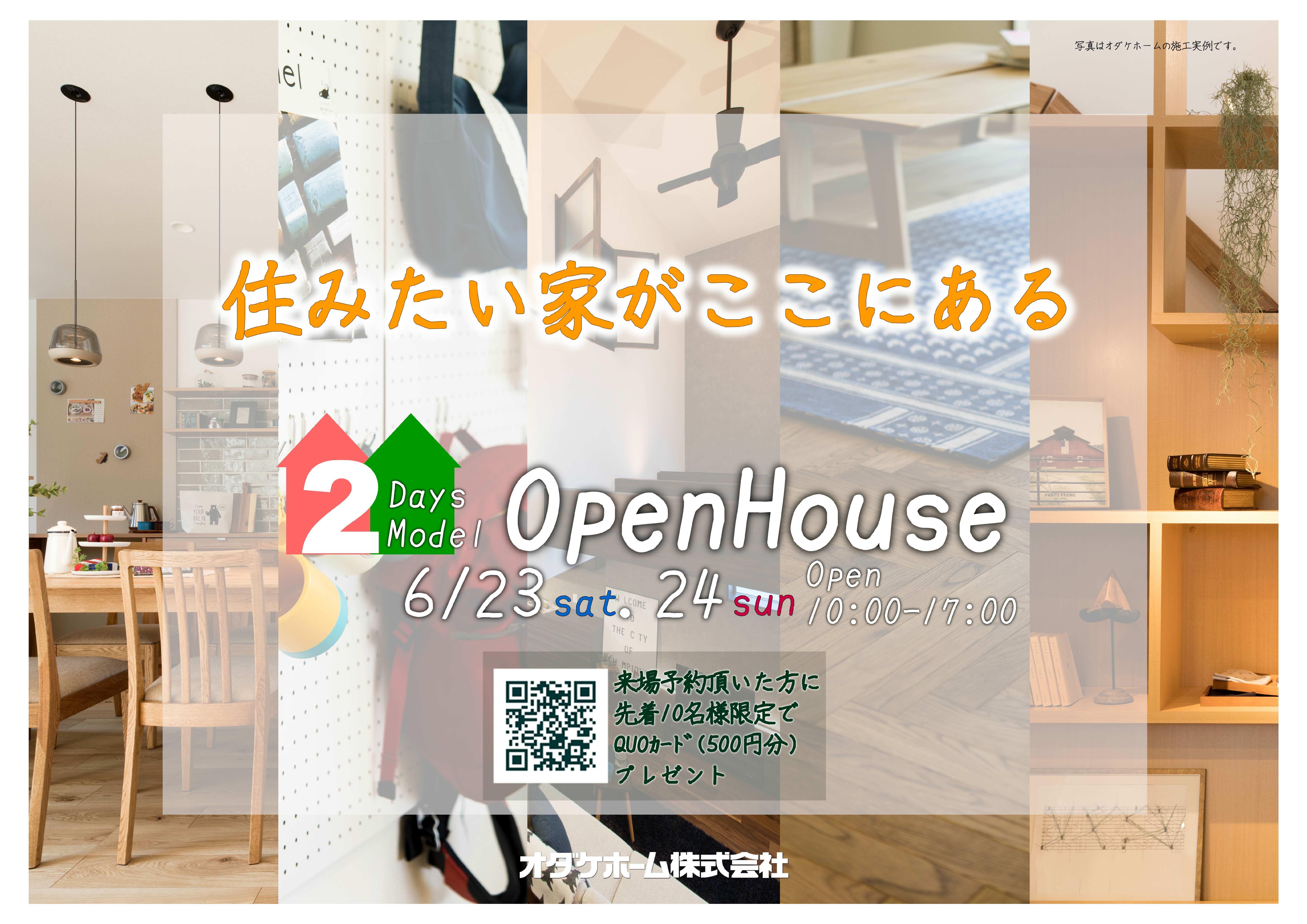 6/23(土)~24(日)富山市上大久保モデルOPEN HOUSE