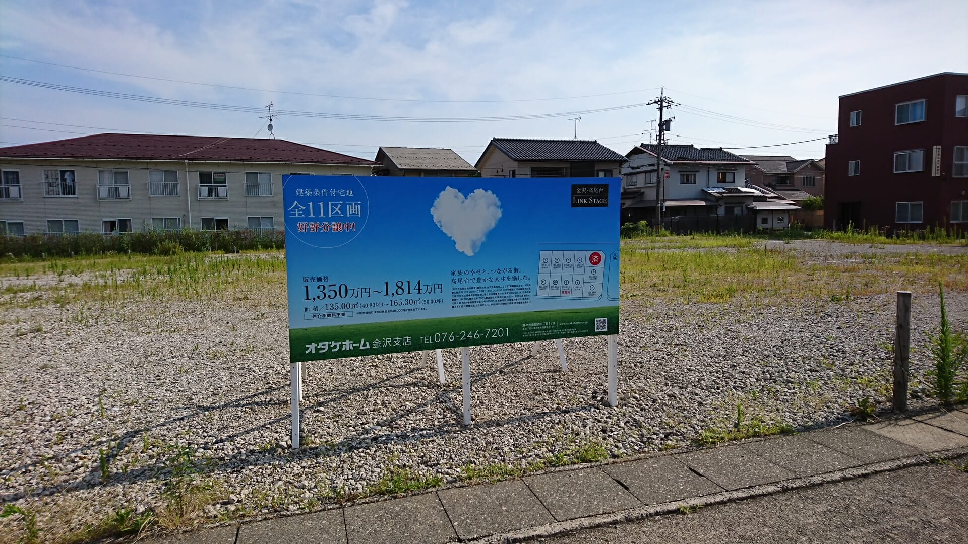 金沢市高尾台分譲地