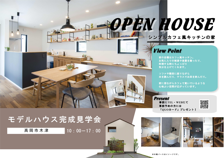 11/23(祝)~25(日)高岡市木津モデルOPEN HOUSE【シンプルカフェ風キッチンの家】