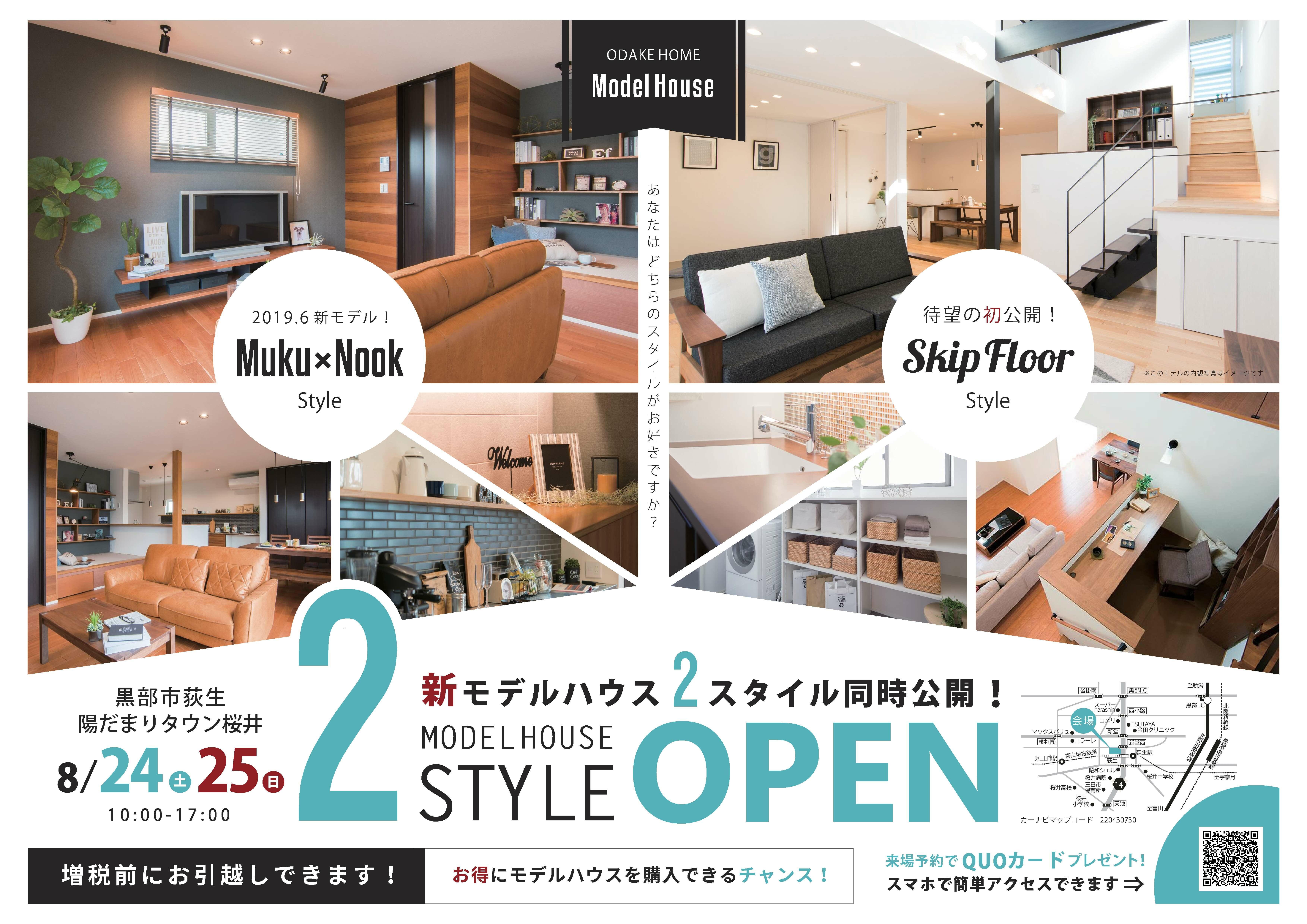 8/24(土)~25(日)黒部市陽だまりタウン桜井モデルNEW OPEN HOUSE