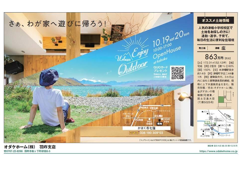 10/19(土)~20(日)かほく市七窪モデルOPEN HOUSE