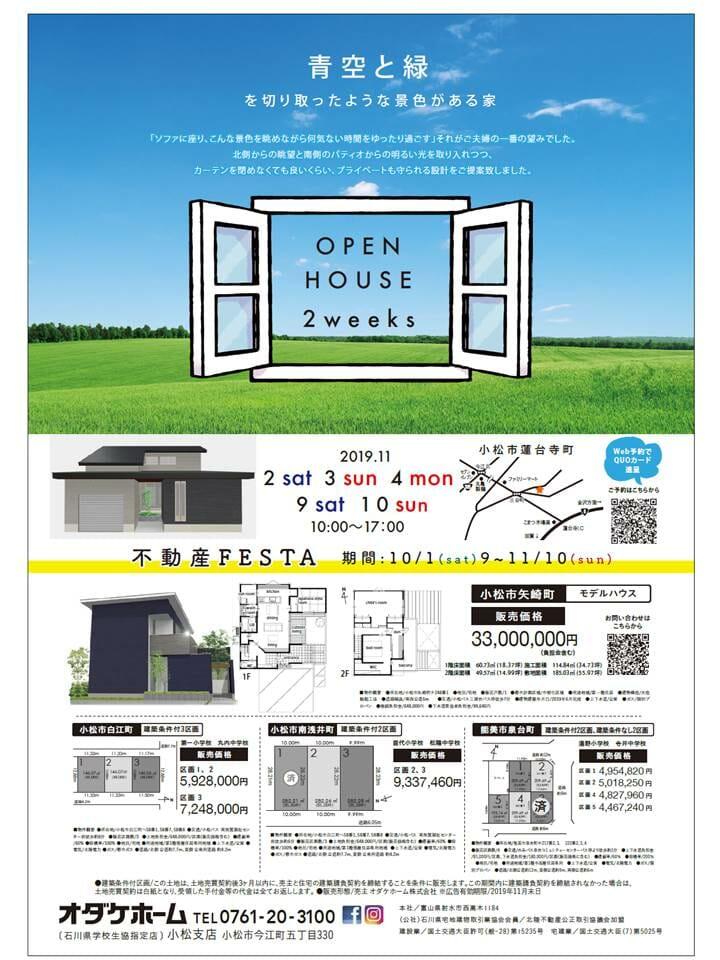11/2(土)~10(日)小松市注文住宅完成見学会