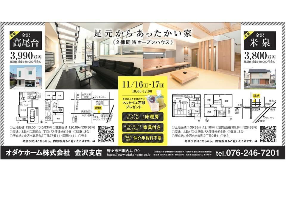 11/16(土)~24(日)2週末金沢市米泉モデル販売会-足元からあたたかタタミリビングの家-