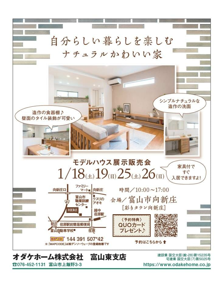 1/25(土)~26(日)富山市向新庄モデル展示販売会~自分らしい暮らしを楽しむナチュラルかわいい家~