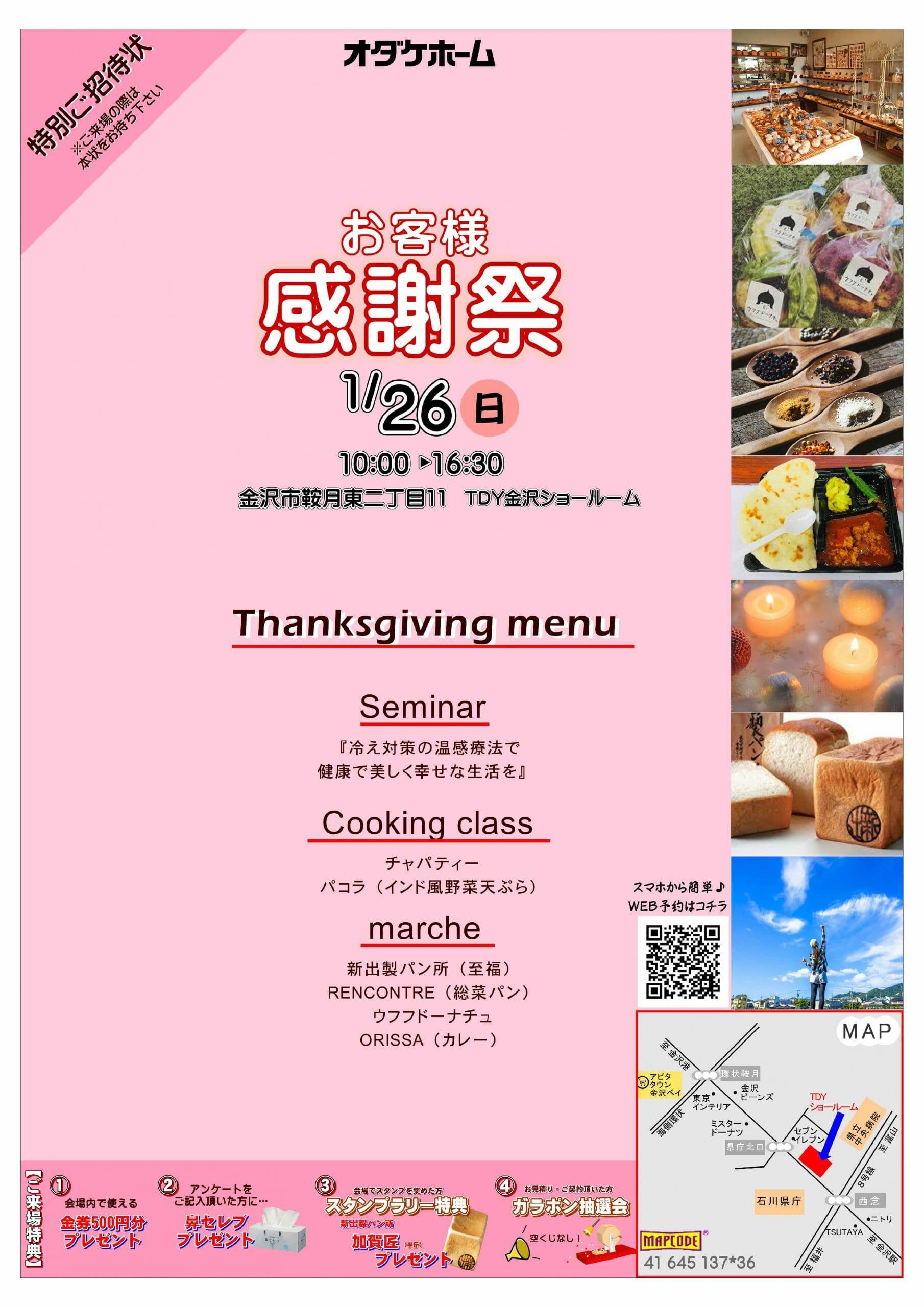 1/26(日)お客様感謝祭in金沢TDYショールーム