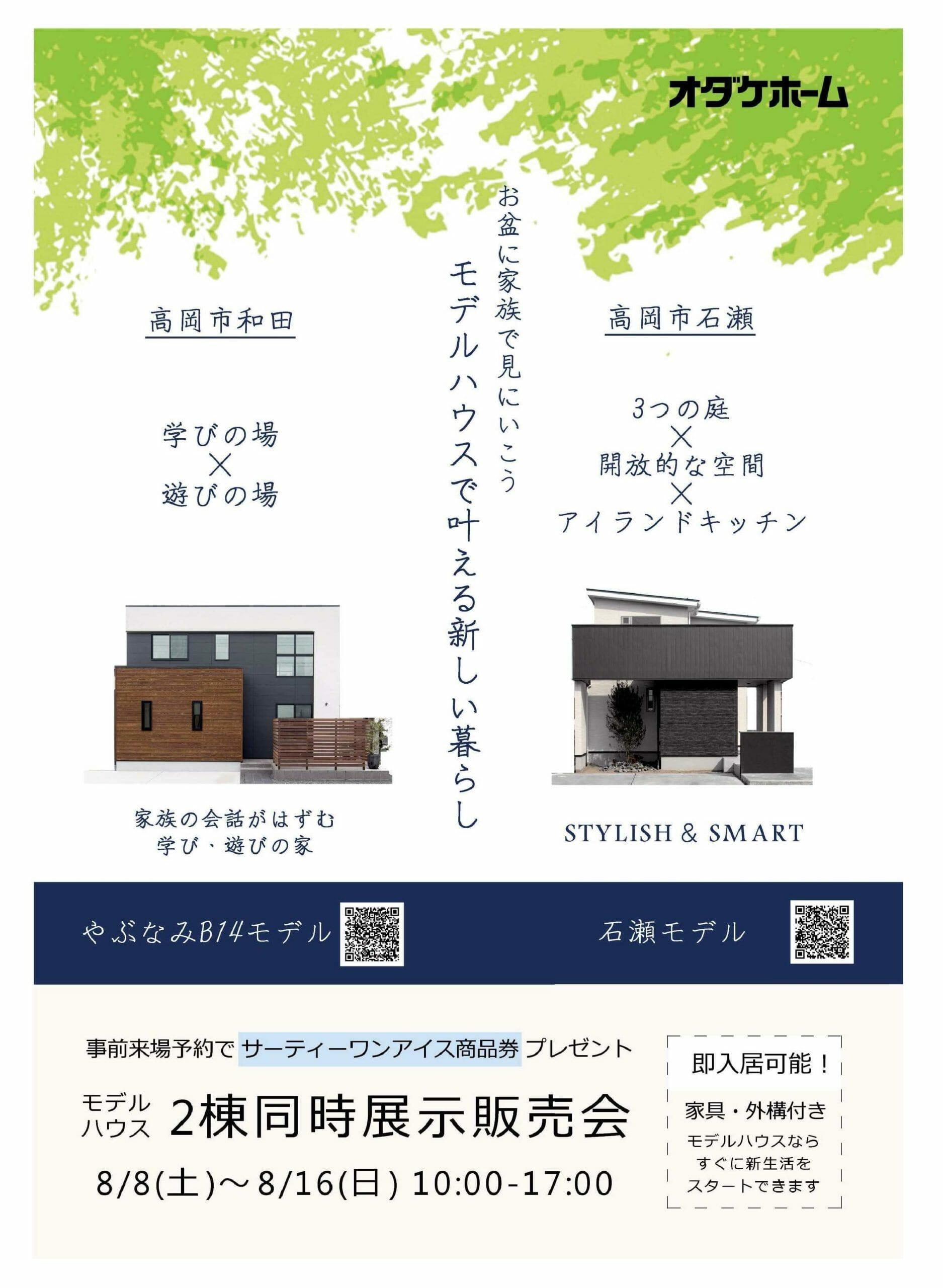 8/8(土)~16(日)高岡市内モデルハウス2会場同時展示販売会~石瀬・和田~