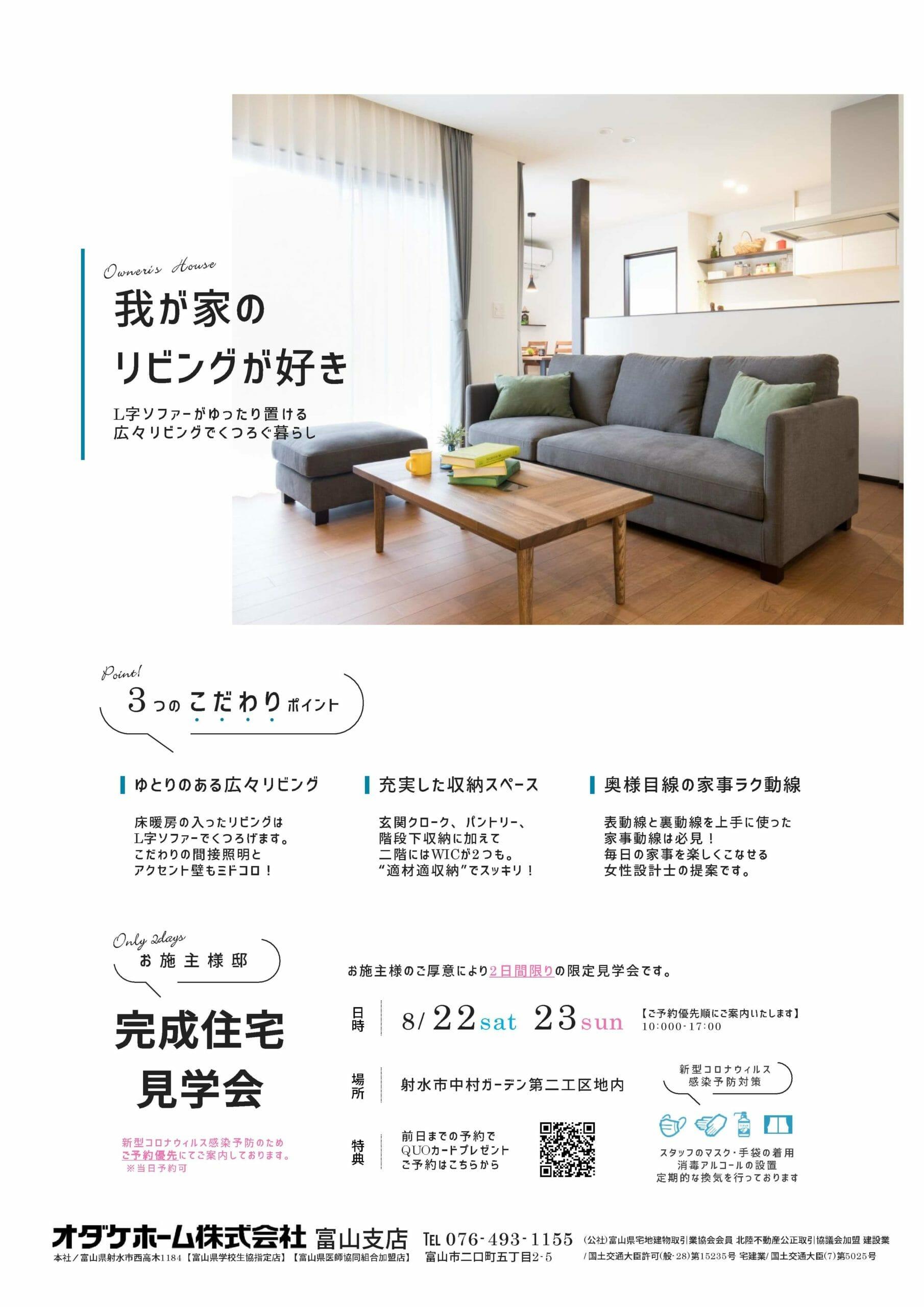 8/22(土)~23(日)射水市中村注文住宅見学会【予約優先】