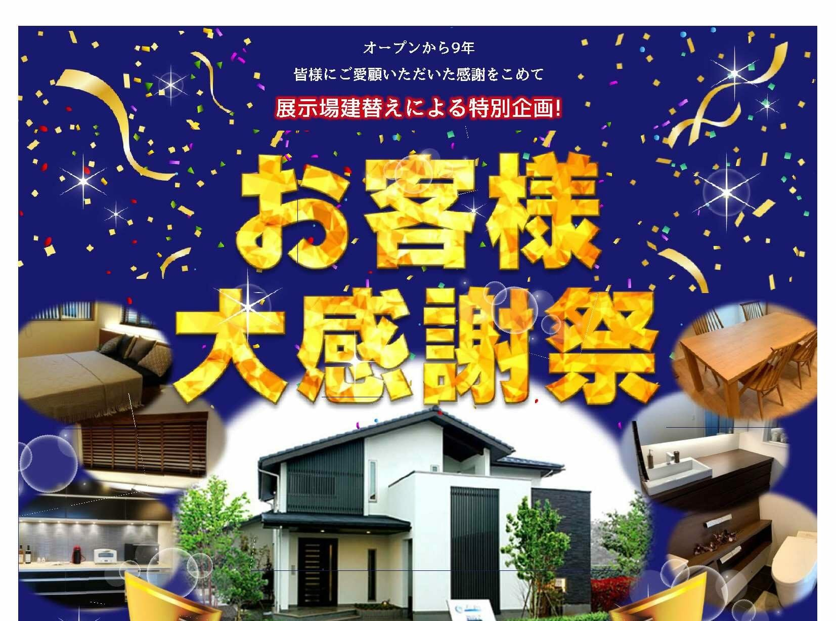"""富山展示場「奏和」建て替えによる特別企画""""お客様感謝祭""""開催!"""