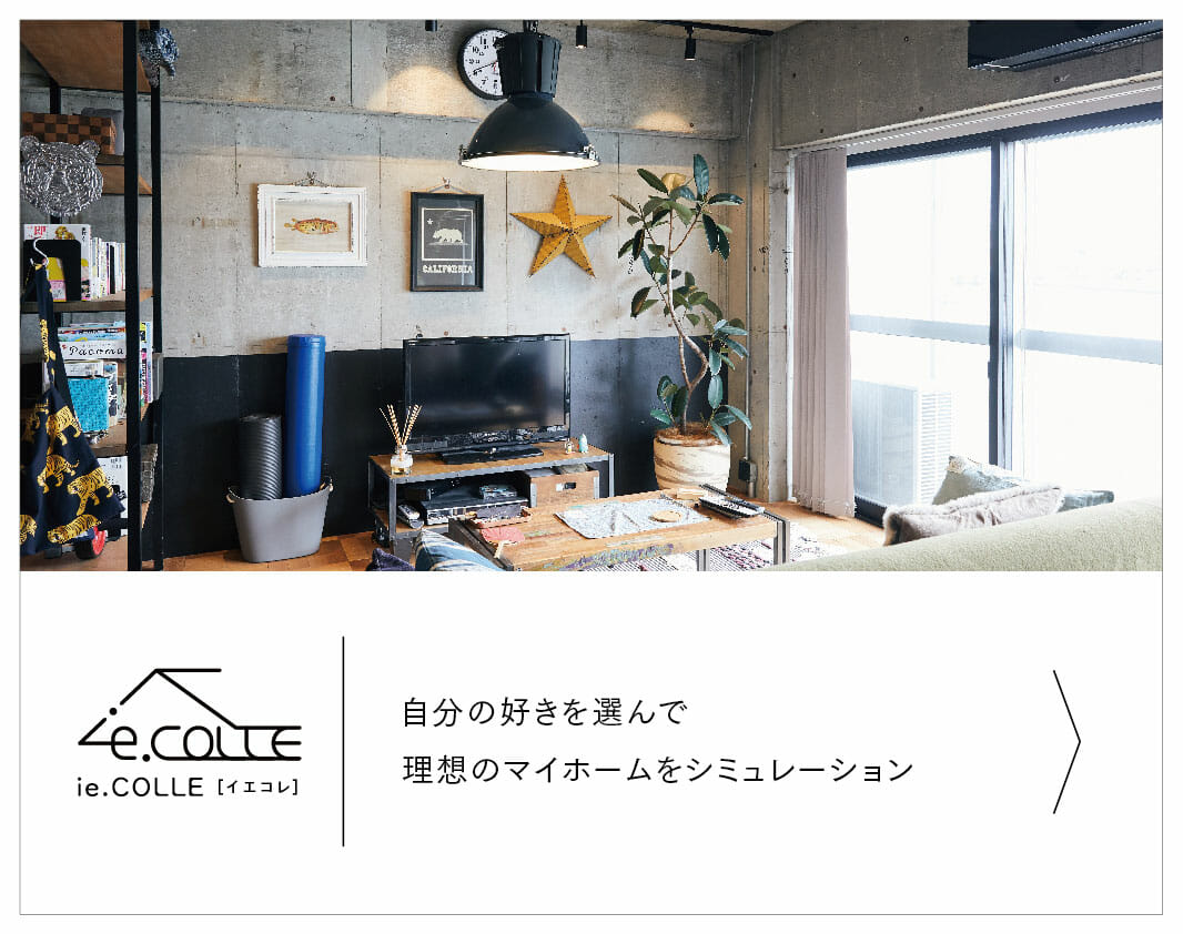 ie.COLLE イエコレ