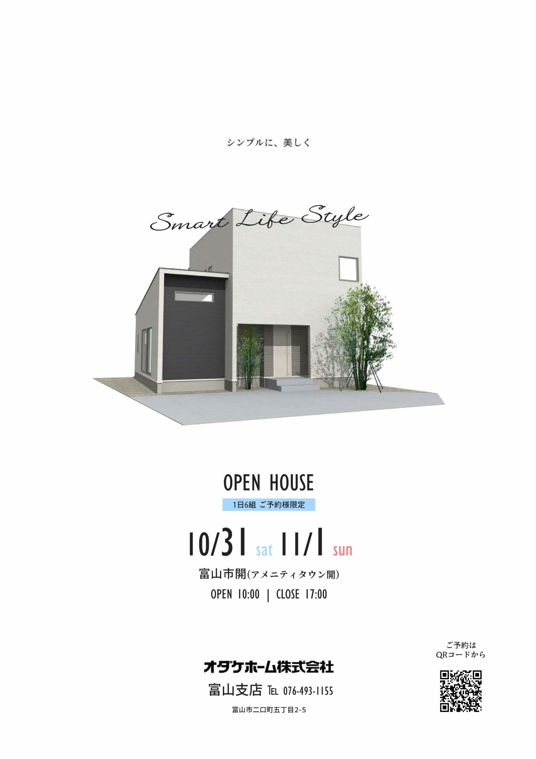 10/31(土)~11/1(日)富山市開モデルハウスOPEN HOUSE【予約制】