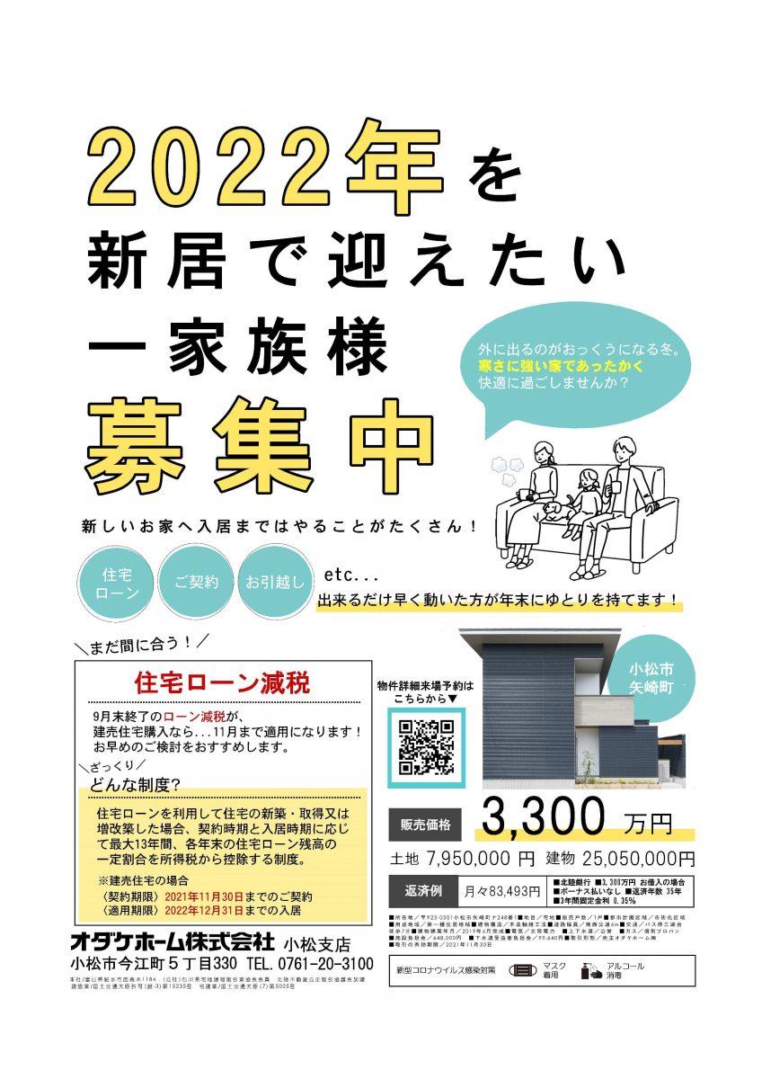 10/16(土)~17(日)小松市矢崎モデルOPEN HOUSE【予約制】