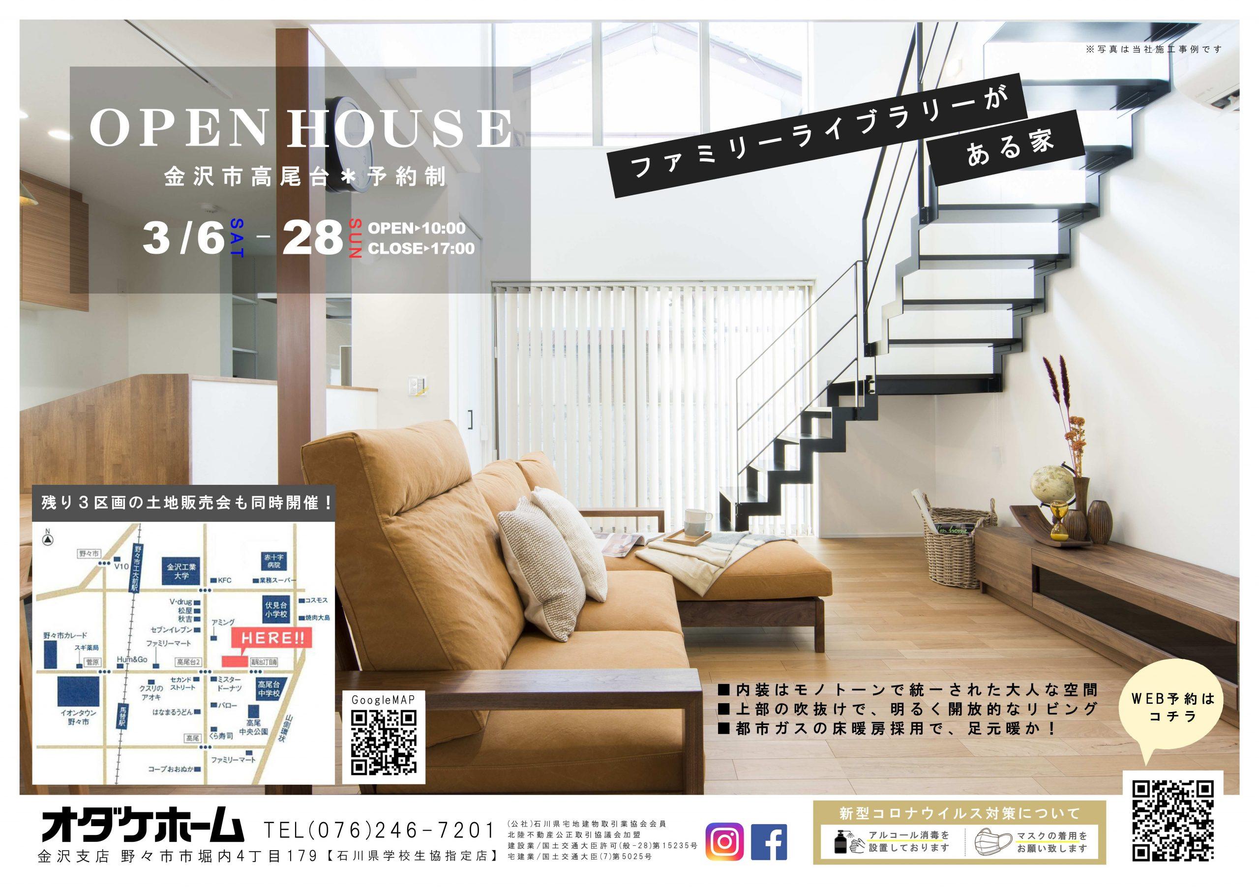 3/6(土)~28(日)金沢市高尾台注文住宅見学会&土地販売会【予約制】