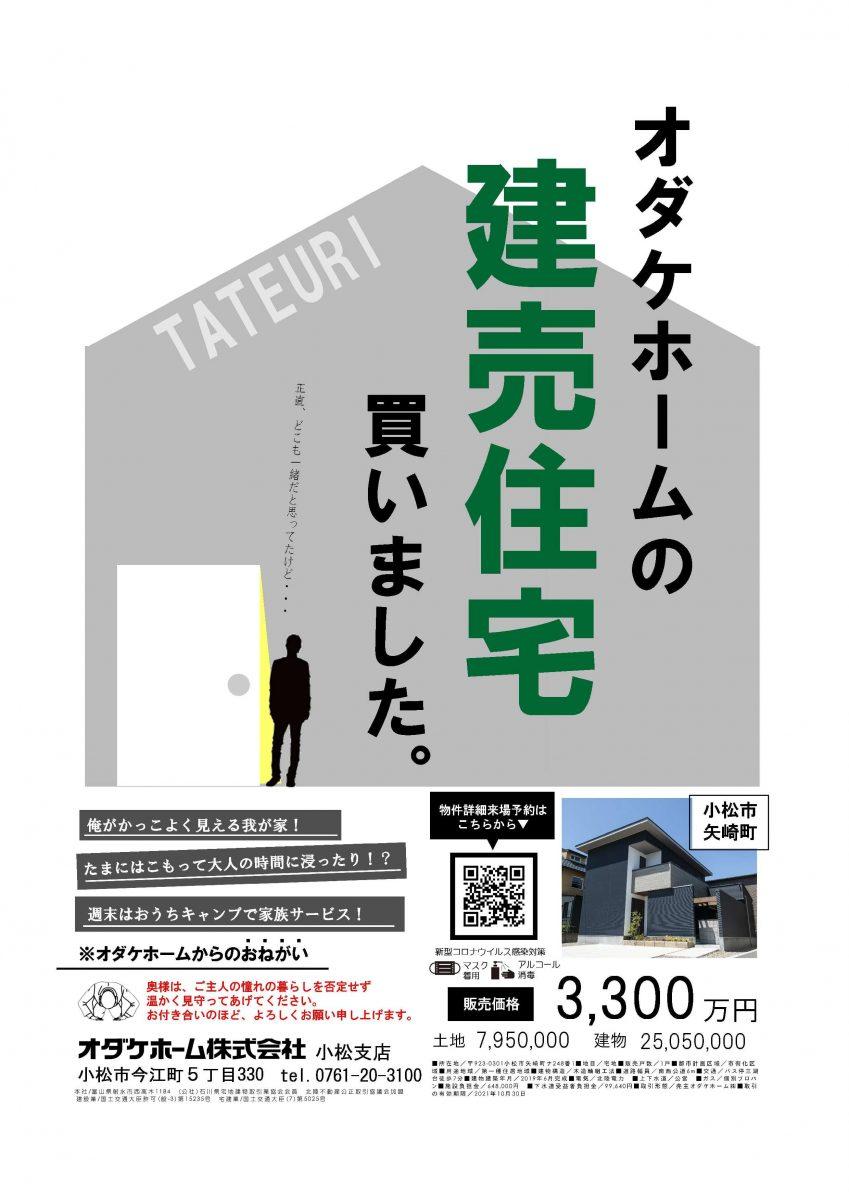 7/31(土)~8/29(日)小松市矢崎モデルOPEN HOUSE【予約制】