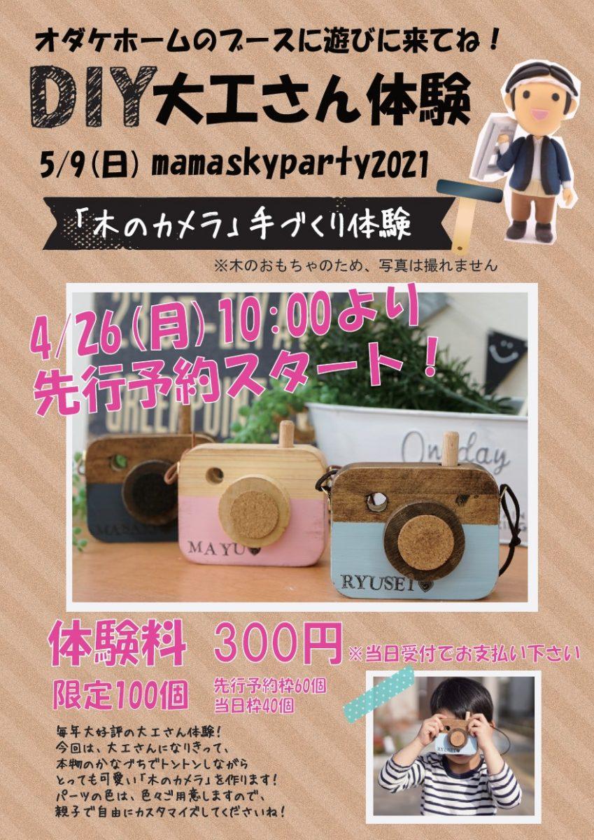 5/9(日)ママスキーパーティーin太閤山ランド【木のカメラづくり】※先行予約受付は終了しました。