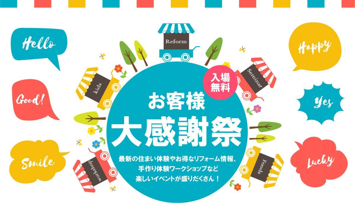 お客様大感謝祭(PC)