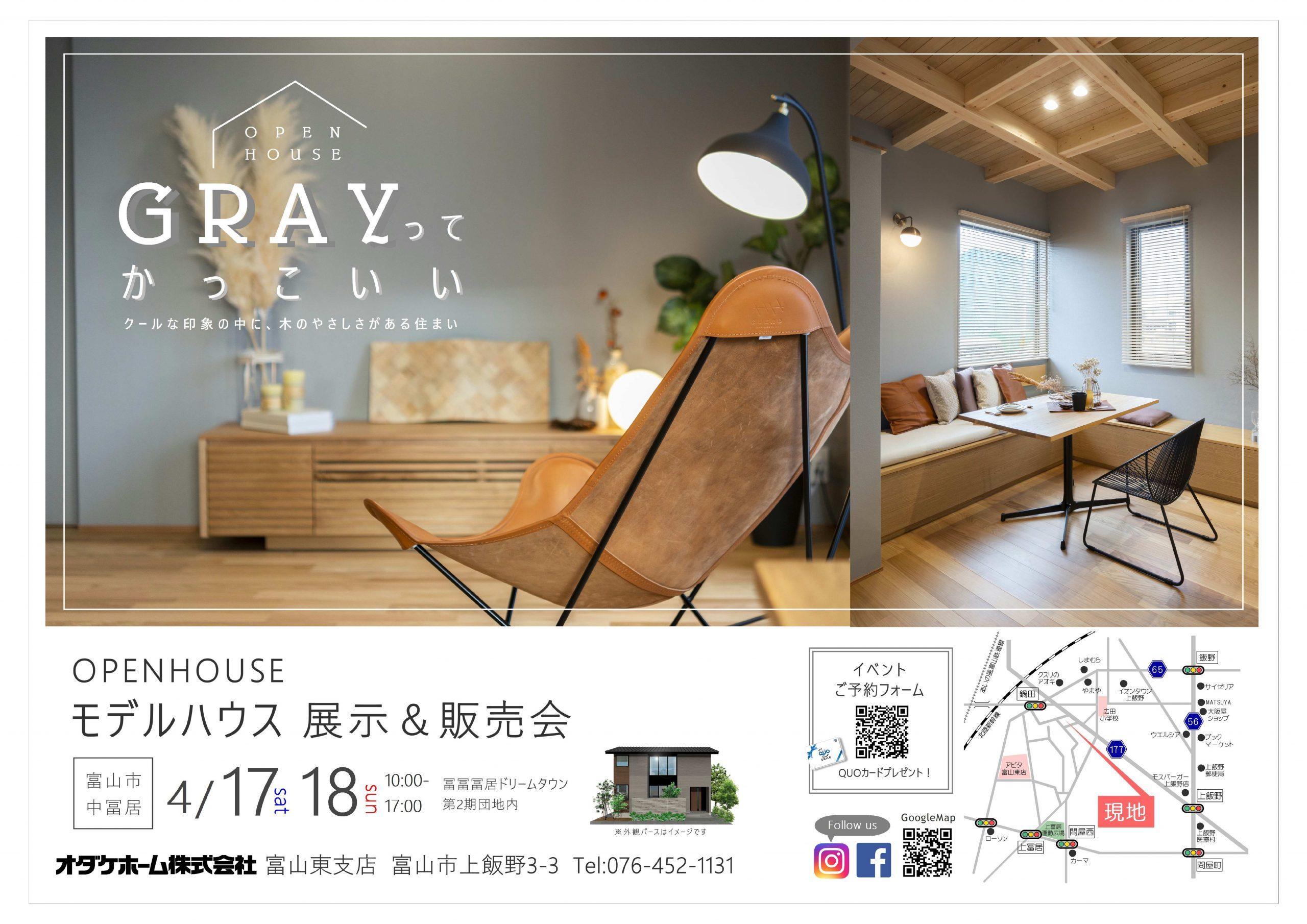 4/17(土)~18(日)富山市中冨居モデルハウス見学会